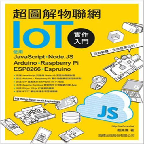 超圖解物聯網 IoT 實作入門  使用 JavaScript / Node.JS / Ardui