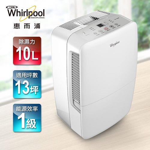 【Whirlpool惠而浦】10L節能除濕機WDEE20W