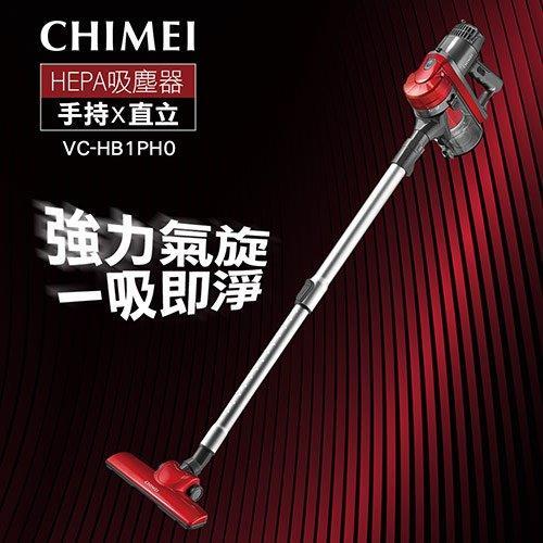 【CHIMEI奇美】手持多功能強力氣旋吸塵器VC-HB1PH0