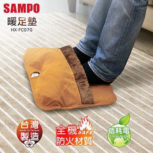 【SAMPO聲寶】時尚奈米暖足墊HX-FC07G