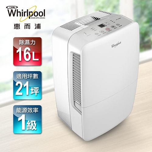 【Whirlpool惠而浦】16L節能除濕機WDEE30W