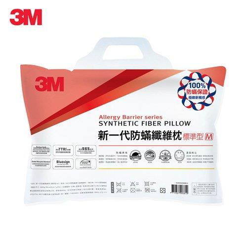 【3M】新一代防螨纖維枕(標準型/M)