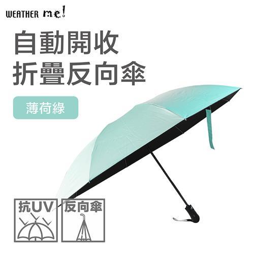 【Weather Me】自動開收折疊反向傘-黑膠抗UV
