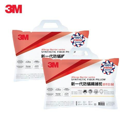 【3M】新一代防螨纖維枕(標準型/M)(2入組)