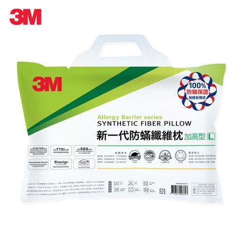 【3M】新一代防螨纖維枕(加高型/L)