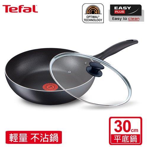 【Tefal法國特福】輕食光系列30CM不沾平底鍋(加蓋)
