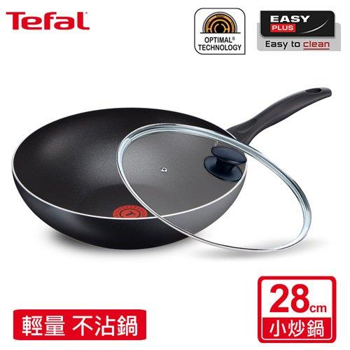 【Tefal法國特福】輕食光系列28CM不沾小炒鍋(加蓋)