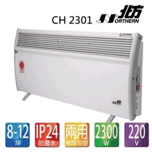 NORTHERN 房間、浴室兩用第二代對流式電暖器 CH2301