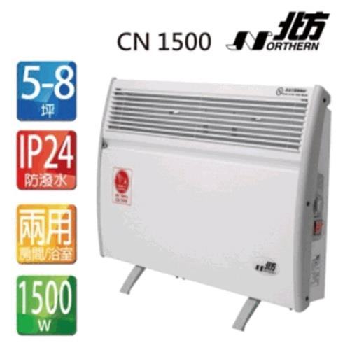 NORTHERN 房間、浴室兩用第二代對流式電暖器 CN1500