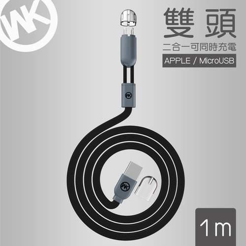 潮牌WKC001-BK黑 鐵盒2合1雙頭LIGHTNING/MICRO-USB充電傳輸線100CM