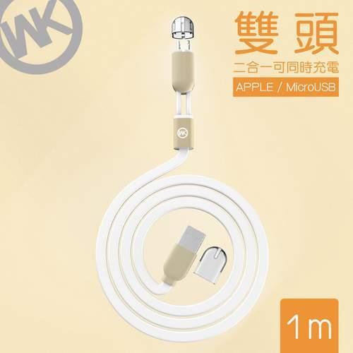 潮牌WKC001-WT白 鐵盒2合1雙頭LIGHTNING/MICRO-USB充電傳輸線100CM