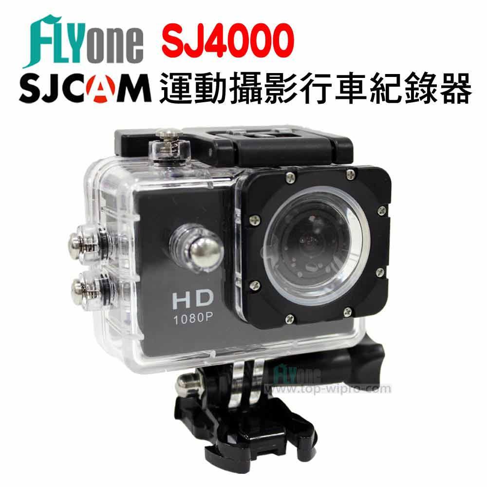 FLYone SJCAM SJ4000 防水型 運動攝影機 /行車記錄器