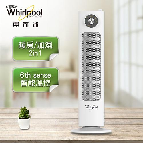 【Whirlpool惠而浦】電子式陶瓷電暖器WFHE80W
