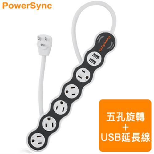【網購獨享優惠】PowerSync 五孔360度旋轉插座+2Port USB 2.1A-1.8米