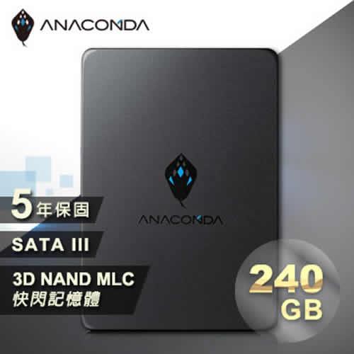 【網購獨享優惠】ANACOMDA巨蟒 蛻變升級款N1 240GB