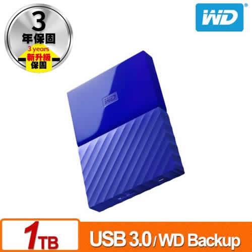 【網購獨享優惠】WD My Passport 1TB(藍) 2.5吋行動硬碟(WESN)