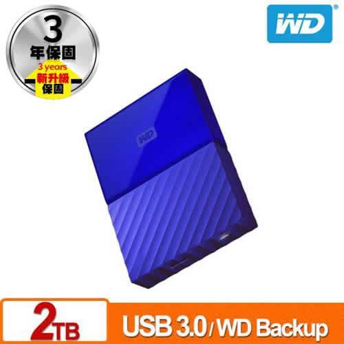 【網購獨享優惠】WD My Passport 2TB(藍) 2.5吋行動硬碟(WESN)