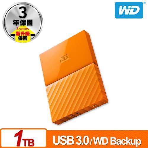 【網購獨享優惠】WD My Passport 1TB(橘) 2.5吋行動硬碟(WESN)