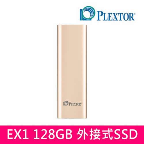 Plextor EX1 128GB USB3.1 Type-C 外接式 SSD-金色