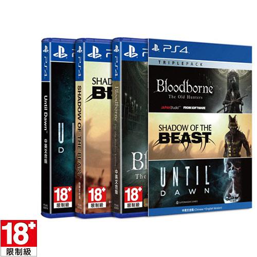 【客訂品】PS4遊戲 三重包1 (血源詛咒+異獸王國+直到黎明)