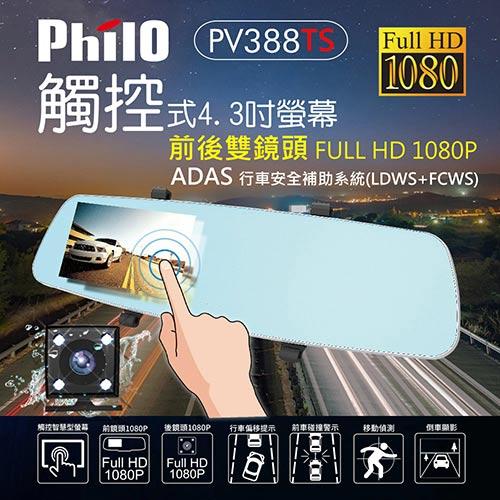 飛樂Philo PV388TS 觸控螢幕前後鏡行車紀錄器(加贈16GB記意卡)