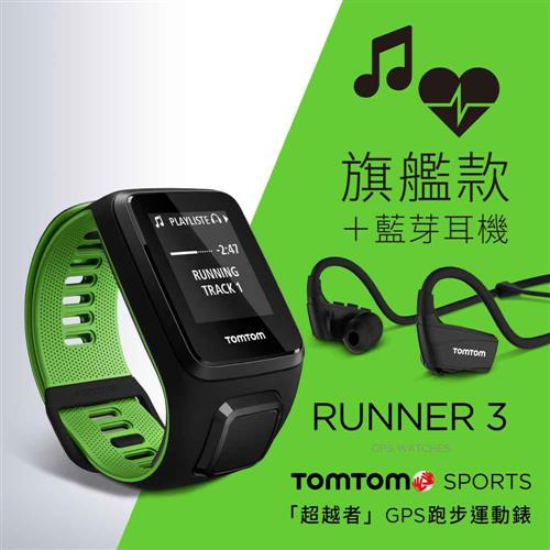TomTom Runner 3 旗艦款+耳機 黑綠錶帶(S)
