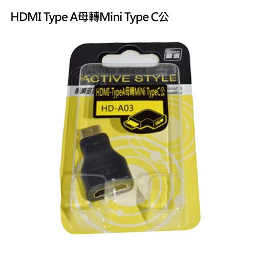 尚之宇 HDMI Type A母 轉 Mini HDMI Type C公 轉接頭
