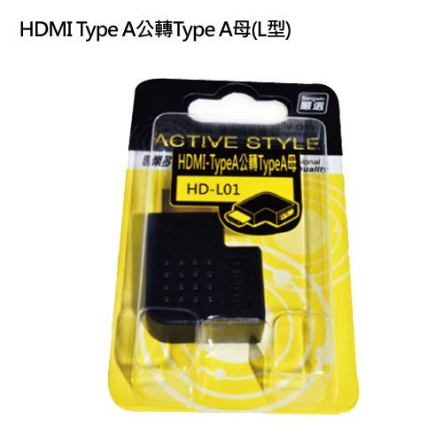 尚之宇 HDMI Type A公 轉 HDMI Type A母(L型) 轉接頭