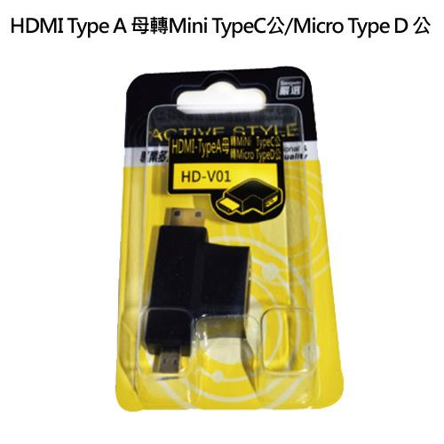 尚之宇 HDMI Type A母 轉 Mini TypeC 公/Micro TypeD 公 轉接頭