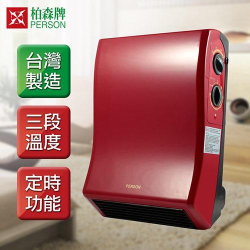 【PERSON柏森】壁掛式防潑水電暖器PH-788