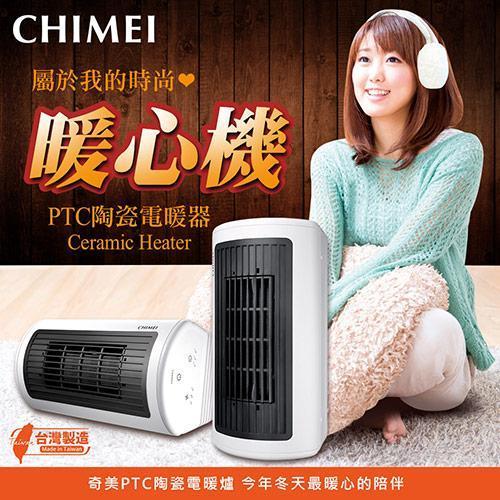 【CHIMEI奇美】臥立兩用陶瓷式電暖器(白)HT-CR2TW1