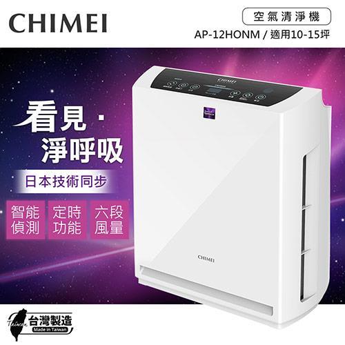 【CHIMEI奇美】智能淨化清淨機AP-12H0NM