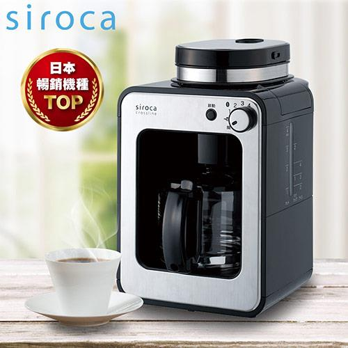 【日本Siroca】crossline自動研磨悶蒸咖啡機SC-A1210