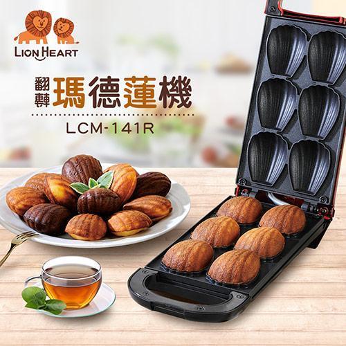 【LION HEART獅子心】翻轉瑪德蓮機LCM-141R