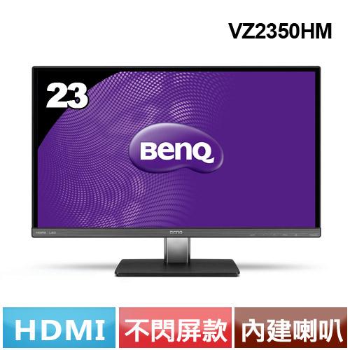 R2【福利品】BENQ 明基 VZ2350HM 23型不閃屏螢幕
