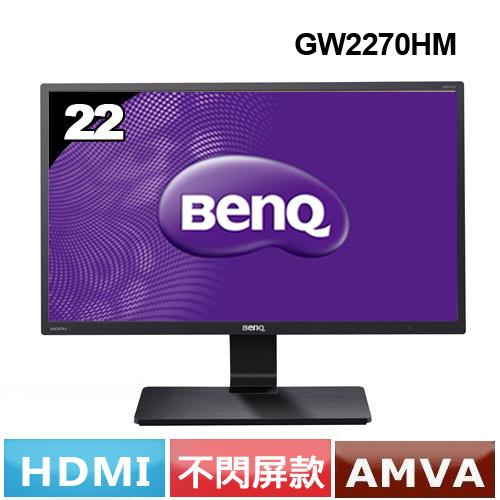 R1【福利品】BenQ GW2270HM 22型廣視角液晶螢幕