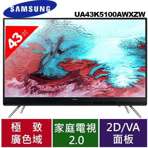 SAMSUNG 三星 43型LED液晶電視 UA43K5100AWXZW