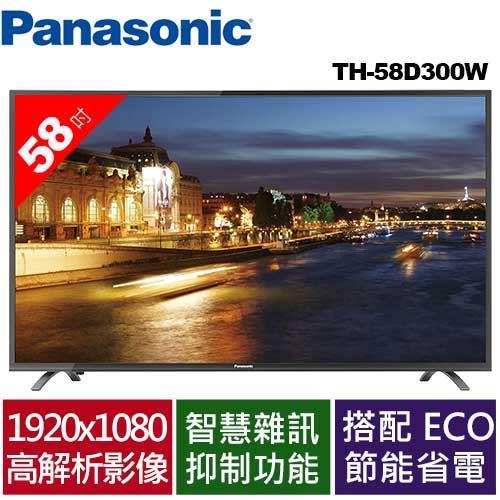 Panasonic 國際 58型LED電視 TH-58D300W+TU-L420M