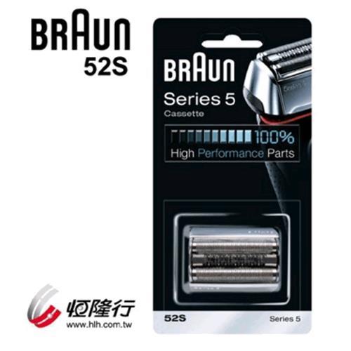 BRAUN-新5系列刀頭刀網匣(銀)52S