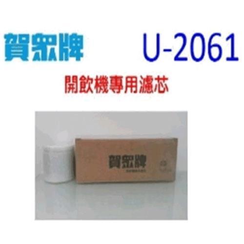 賀眾UW-252BW 濾芯組 U2061