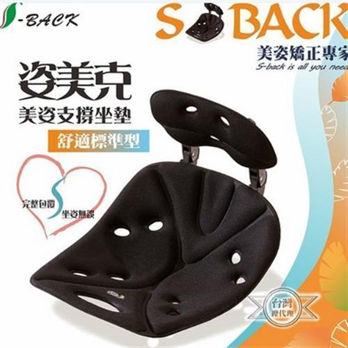 S-BACK姿美克-美姿支撐坐墊 舒適標準型(伯爵黑) SBCR01-BLK