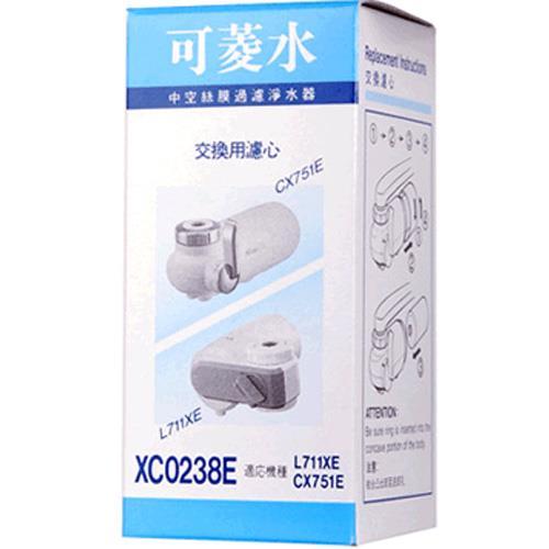 MITSUBISHI RAYON三菱麗陽 XC0238E 可菱水中空絲膜過濾淨水器濾芯