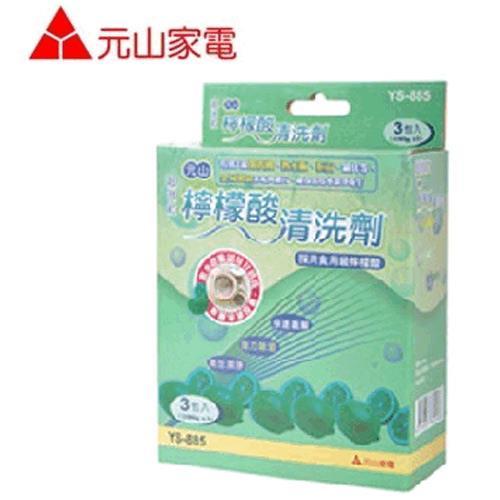 元山超微粒檸檬酸清洗劑(YS-885)