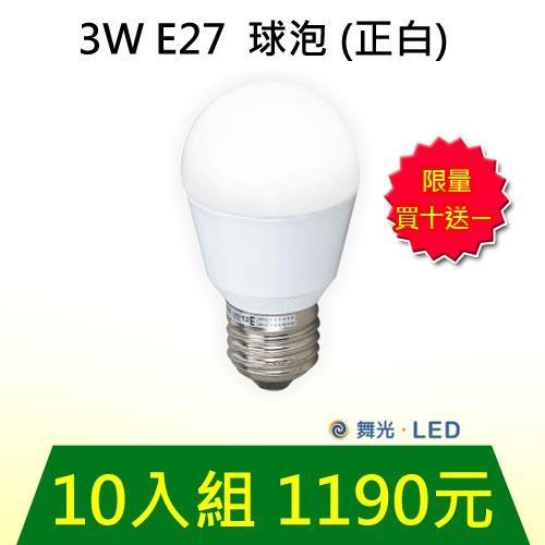 【買十送一】舞光 LED 3W E27 球泡 (正白