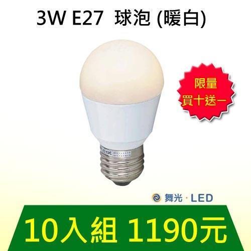 【買十送一】舞光 LED 3W E27 球泡 (暖白
