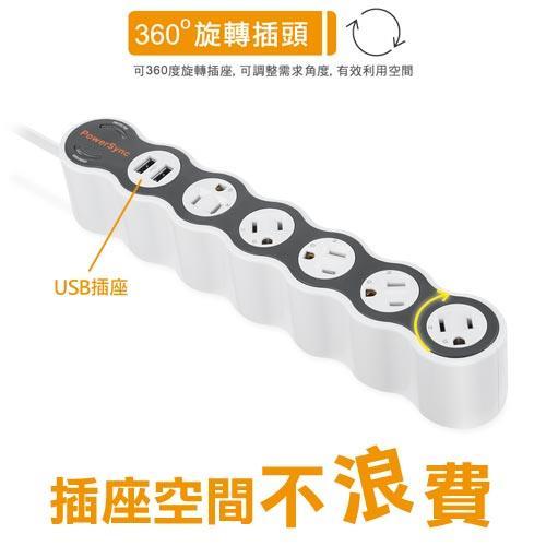 【三入組】PowerSync 五孔360度旋轉插座+2Port USB-1.8米