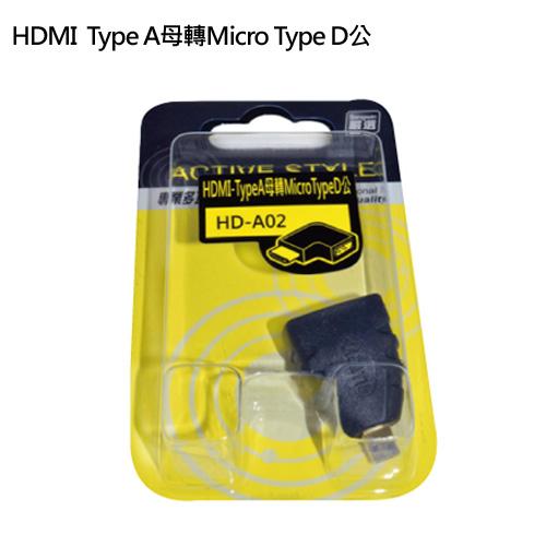 尚之宇 HDMI Type A母 轉 Micro HDMI Type D公 轉接頭