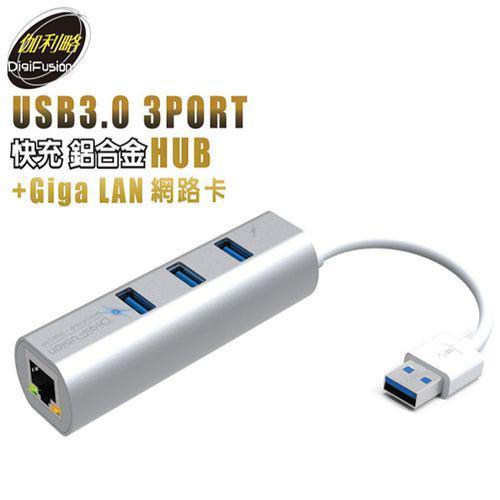 伽利略 USB3.0 GigaLAN網路卡 + 3埠 快充 HUB 鋁合金