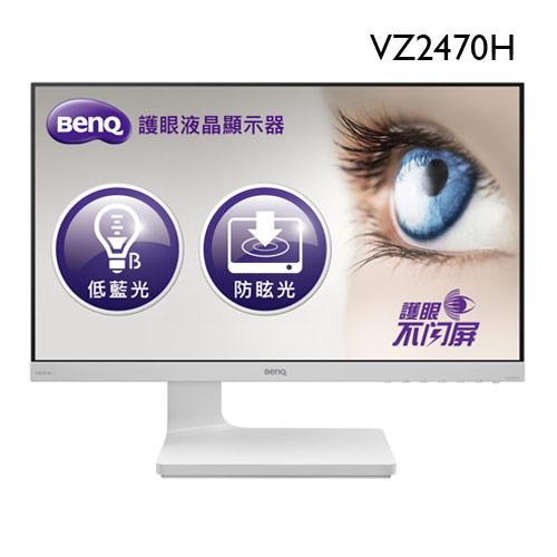 BenQ VZ2470H 24型廣視角美型護眼螢幕 白