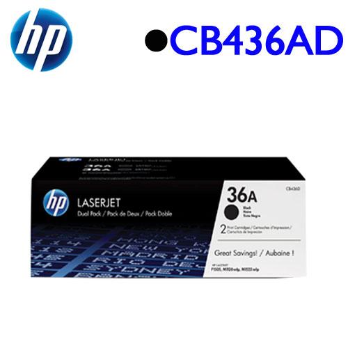 HP CB436AD 原廠碳粉匣雙包裝 (黑)